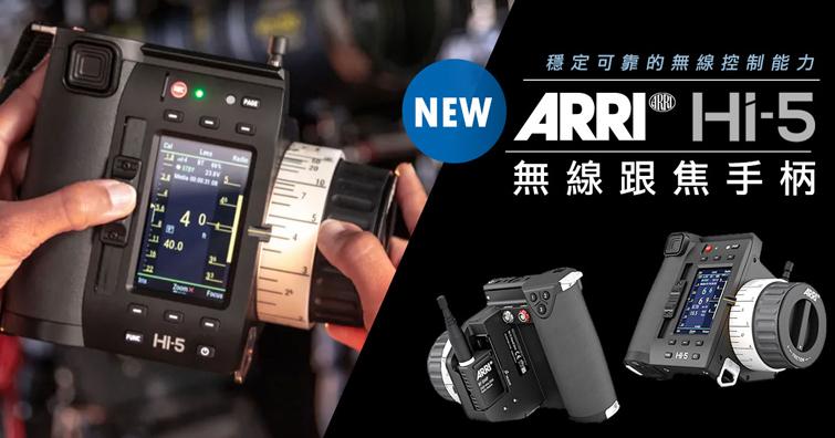 ARRI全新的第五代智能無線跟焦手柄Hi-5發售,提供穩定可靠的攝影機與鏡頭系統無線控制能力