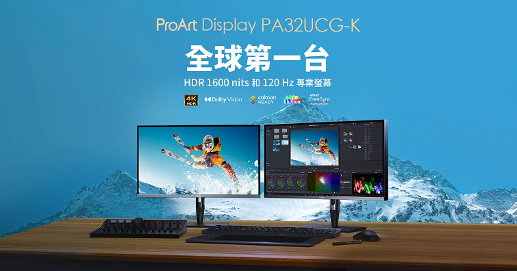 全球首款120Hz、1600 nits專業螢幕!ASUS ProArt橫空出世