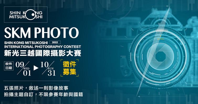 2022 SKM PHOTO新光三越國際攝影大賽徵件開跑!首獎獨得12萬現金