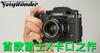 首款富士X卡口之作!Voigtlander NOKTON 35mm F1.2 for X-mount