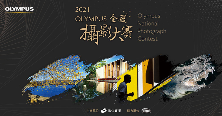 2021 OLYMPUS全國攝影大賽 增設BenQ特別獎  獎項總價逾六十五萬元