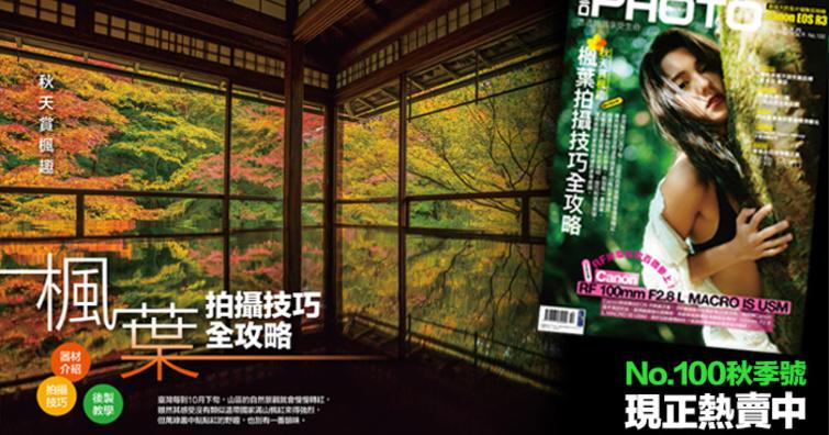 DIGIPHOTO 10.11.12月 秋季號 / 2021第100期